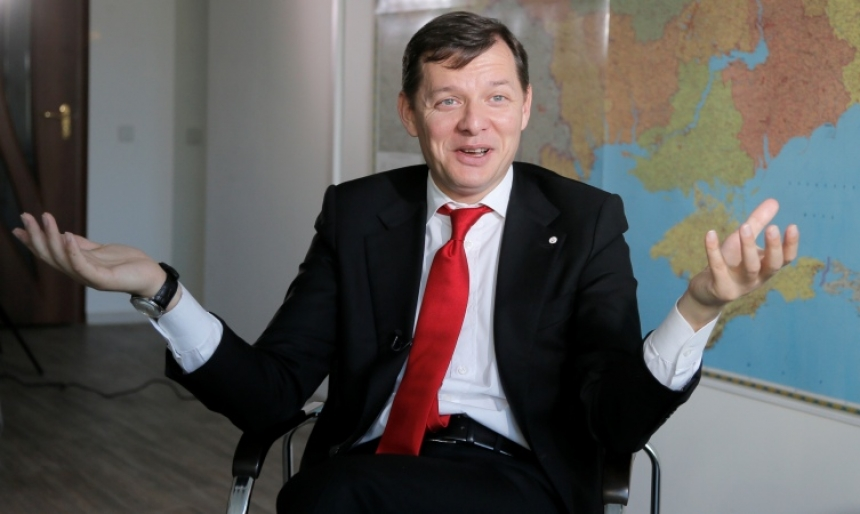 Олег Валерьевич Ляшко