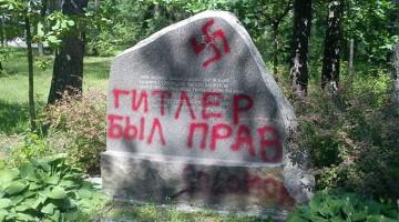 """На мемориальном камне в лесу Понари надпись """"Гитлер был прав"""""""