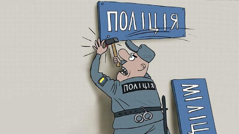 Полицейская реформа, кажется, кончилась