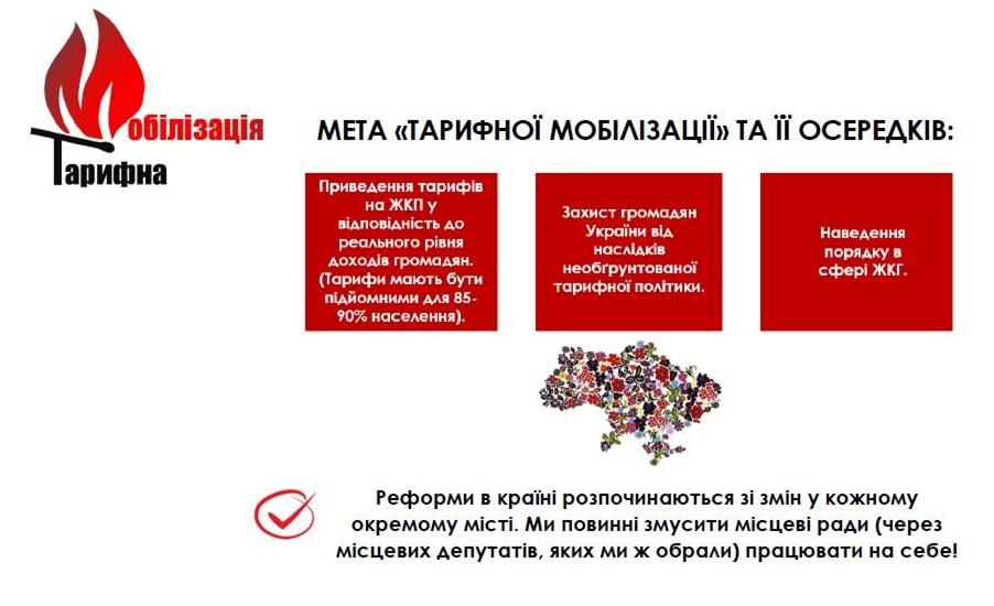 Мета «Тарифної мобілізації»