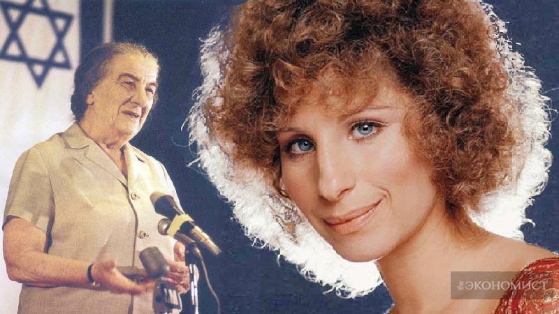 Барбра Стрейзанд и Голда Меир
