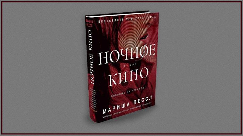 Мариша Пессл «Ночное кино»