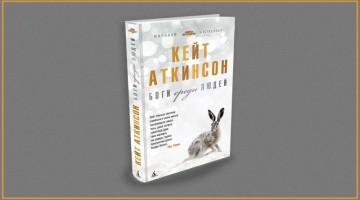 Кейт Аткинсон «Боги среди людей»