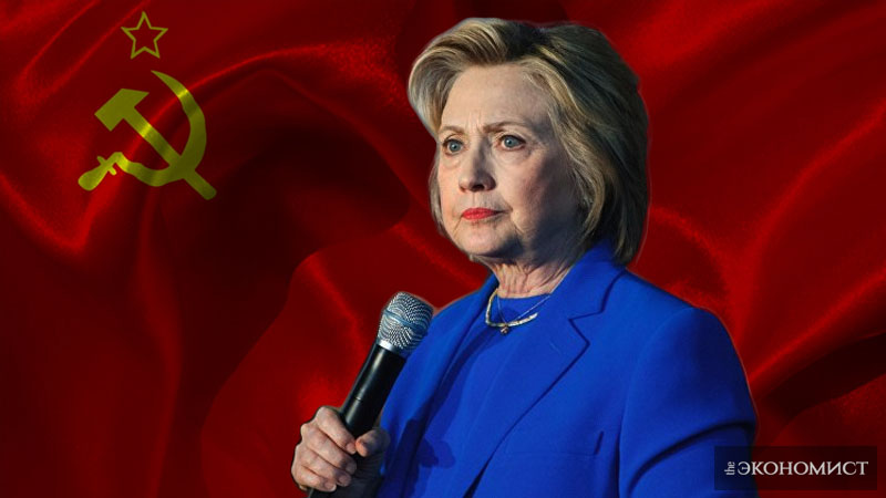 Хиллари - коммунист