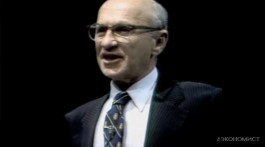 Мильтон Фридман