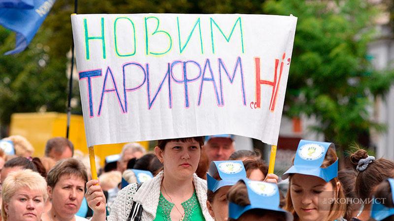 Терористичну загрозу Україні несуть ті, хто встановив тарифи