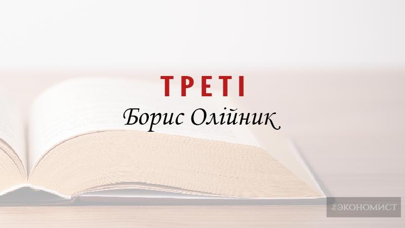 """Борис Олійник """"ТРЕТІ"""""""