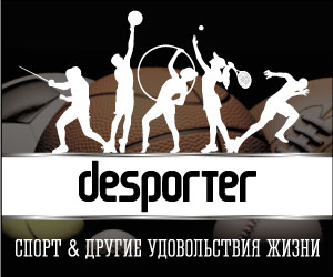 Desporter