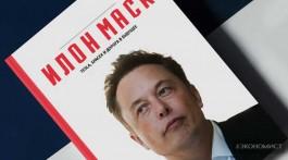 Научная финансовая фантастика: история Илона Маска