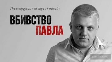 Фильм об убийстве Шеремета