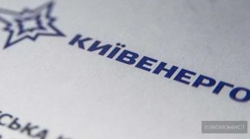Хто відповість за дії приватного монополіста «Київенерго»?