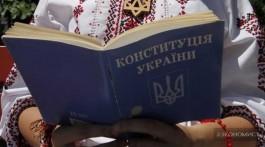 Обратная сторона Конституции Украины