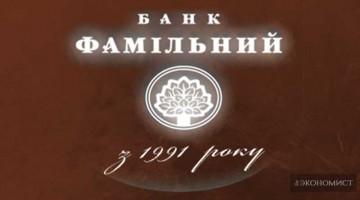 ПАТ «Банк Фамільний» остаточно завершив процедуру збільшення статутного капіталу до 200 млн. грн.