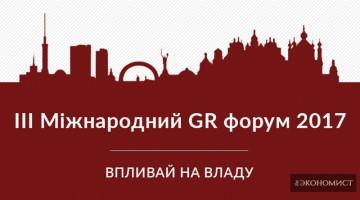Третій Міжнародний GR Форум