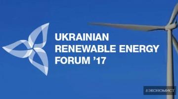 II Український форум з відновлюваної енергетики