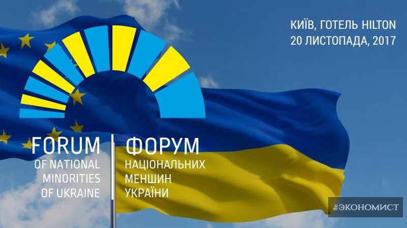 Форум національних меншин України