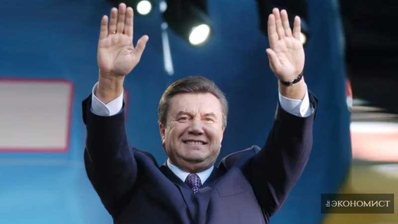 Заколдованные миллионы Януковича