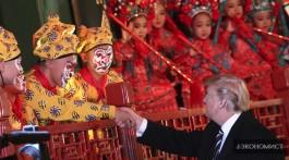 Китай любит Трампа – Часть 3.