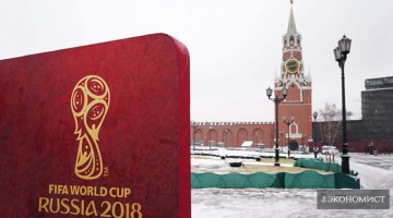 Бойкот ЧМ-2018 в России: мифы и реальность