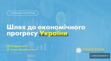 Шлях до економічного прогресу України
