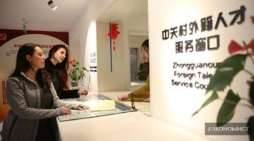 Китайская «Кремниевая долина» введет 20 новых мер по привлечению иностранных специалистов