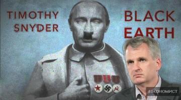 Тимоти Снайдер о Путине