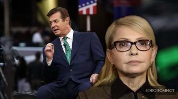 Новые подробности касательно деятельности Манафорта в Украине: о медиа-дискредитации Ю.Тимошенко