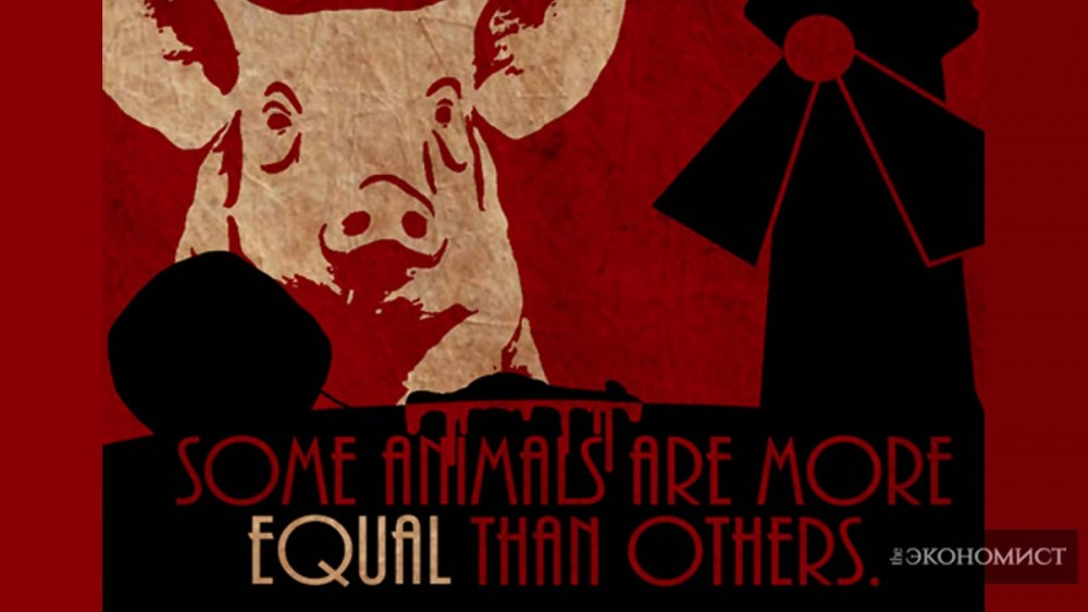 «Все животные равны, но есть более равные» - Дж. Оруэлл «Скотный двор»