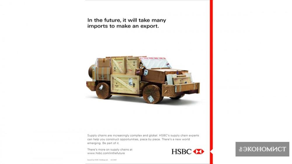 «В будущем придется импортировать, чтобы производить на экспорт» - реклама HSBC 2012 года
