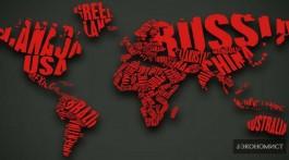 5 мировых страхов